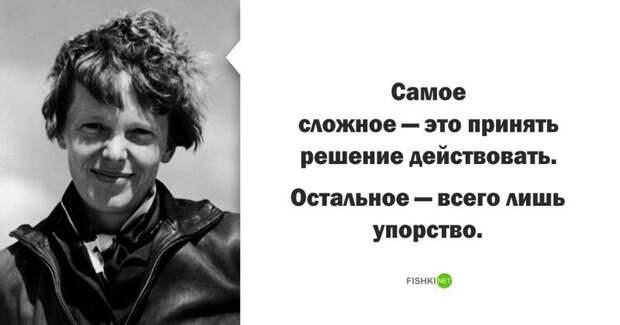 Амелия Эрхарт высказывания, звезды, знаменитости, известные люди, интересно, мудрость, подборка, цитаты