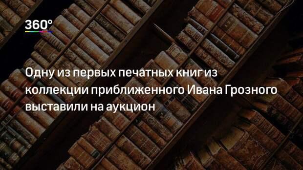 Одну из первых печатных книг из коллекции приближенного Ивана Грозного выставили на аукцион
