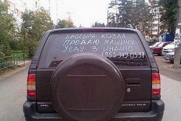 Послания на автомобилях, 22 фото