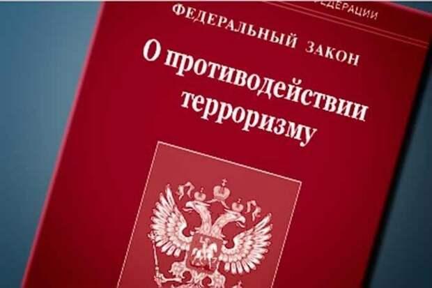 Антитеррор / Фото: mos.ru