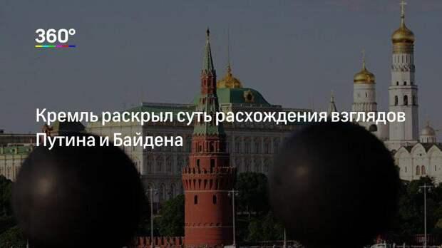 Кремль раскрыл суть расхождения взглядов Путина и Байдена