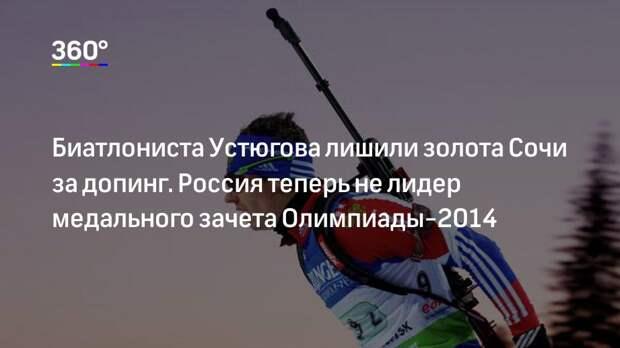 Биатлониста Устюгова лишили золота Сочи за допинг. Россия теперь не лидер медального зачета Олимпиады-2014
