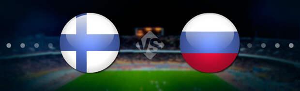 Финляндия - Россия: Прогноз на матч 16.06.2021