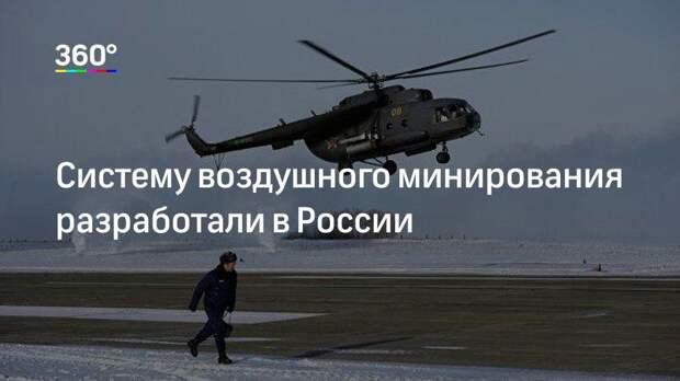 Систему воздушного минирования разработали в России