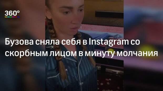 Бузова сняла себя в Instagram со скорбным лицом в минуту молчания
