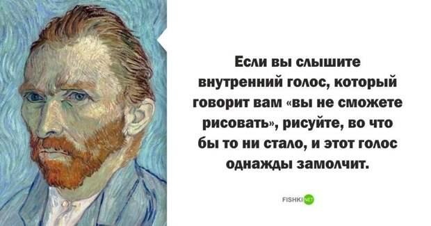 Винсент Ван Гог высказывания, звезды, знаменитости, известные люди, интересно, мудрость, подборка, цитаты