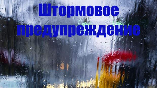 Шторм накроет Крым в ближайшие два дня