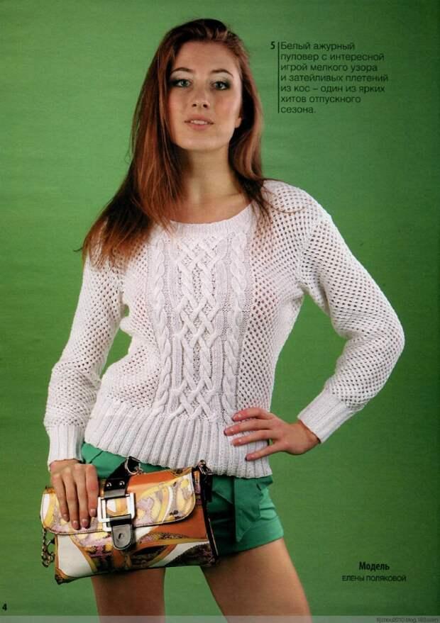 Вязание модно и просто №14 2014 - 紫苏 - 紫苏的博客
