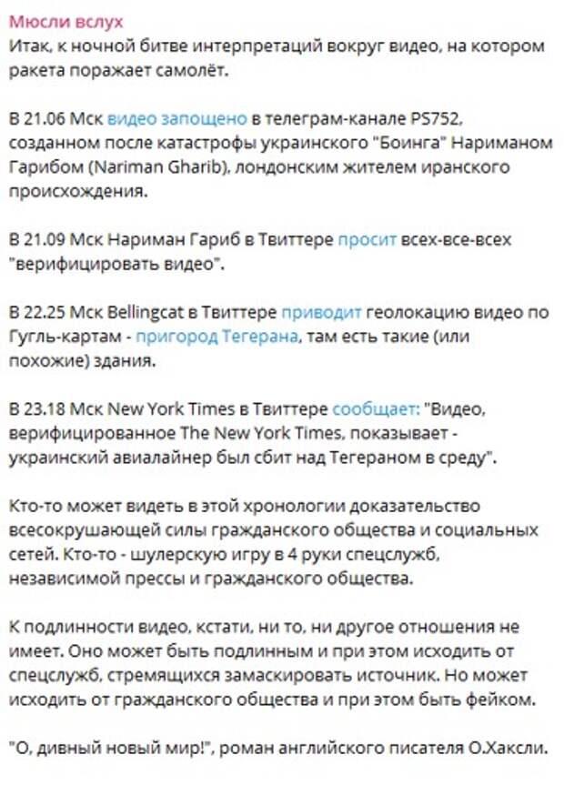 Существует предположение, что США провели диверсию, подставив украинский самолет под удар
