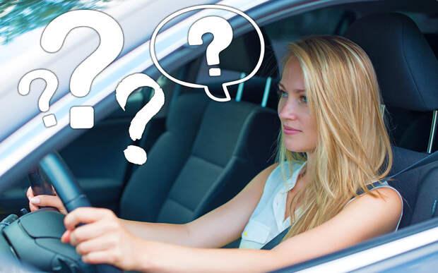Опытным не читать! 10 главных вопросов начинающего водителя