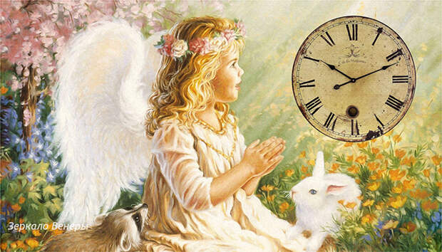 Часы ангела на октябрь 2020 год.