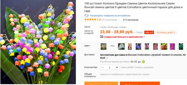 Разноцветные ландышы! алиэкспресс, обман, семена, фотошоп