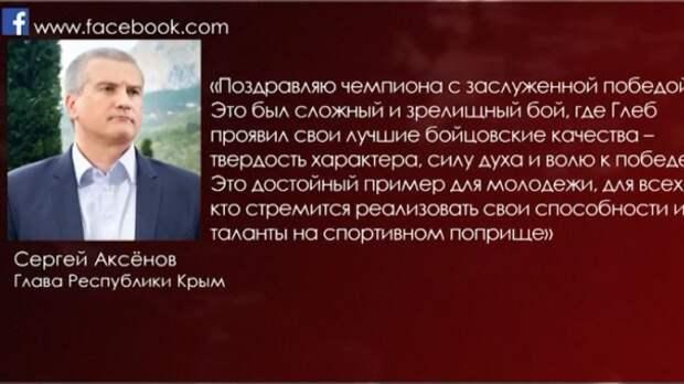 Аксёнов поздравил крымчанина Глеба Бакши с победой на ЧМ по боксу