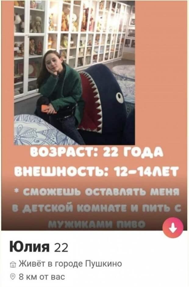 Юлия из Tinder про возраст