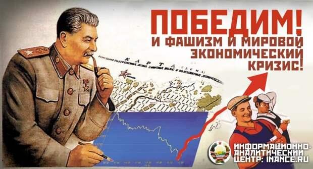 Наследство товарища Сталина