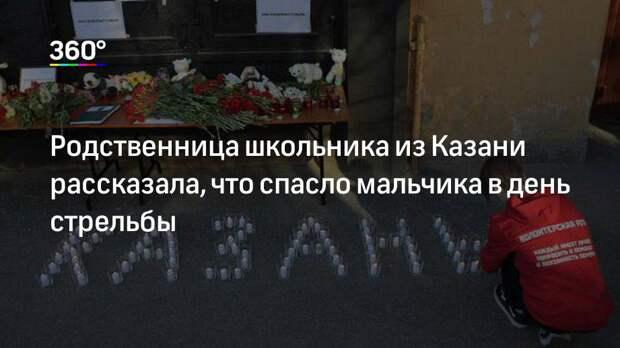 Родственница школьника из Казани рассказала, что спасло мальчика в день стрельбы