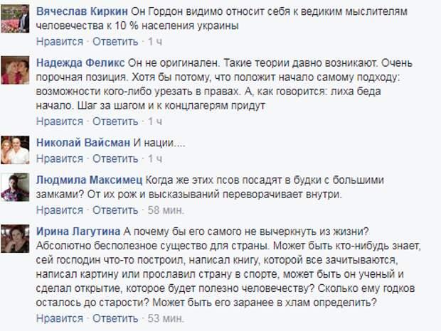 """Юрий Кот назвал Гордона гнойником, соцсети - """"ушлепком и мразью"""": в Сети разгорелся бурный скандал"""