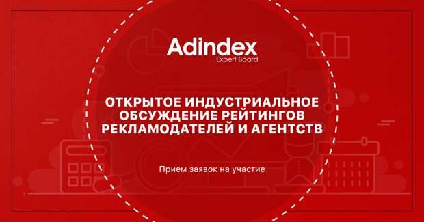 Медиарейтинги. Открытая индустриальная дискуссия AdIndex Expert Board