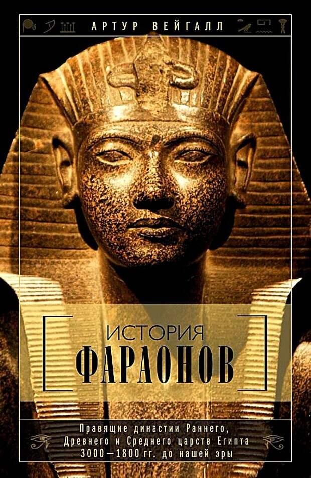 История фараонов. Правящие династии Раннего, Древнего и Среднего царств Египта. 3000 - 1800 гг. до нашей эры.