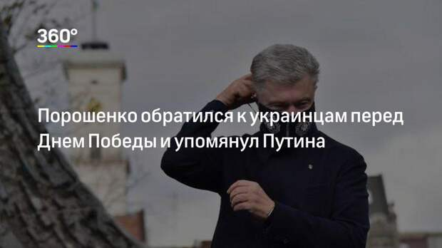 Порошенко обратился к украинцам перед Днем Победы и упомянул Путина