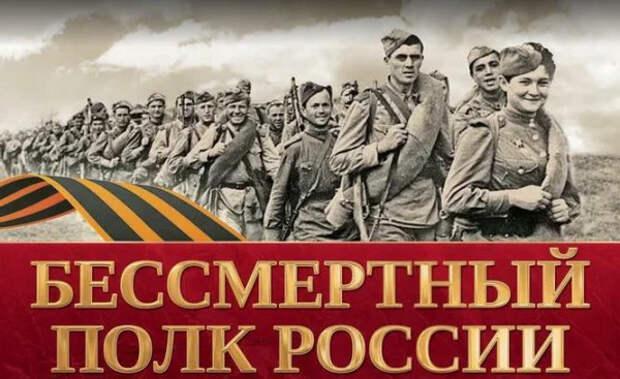 «ВКонтакте» и в «Одноклассниках» продлен прием заявок в «Бессмертный полк-онлайн» до 12 часов 9 мая