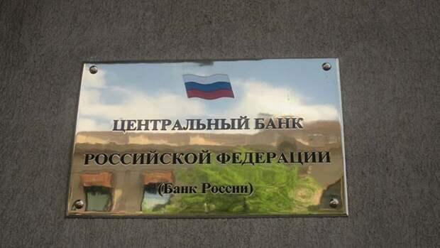 Банк России допускает очередной удар по экономике из-за коронавируса