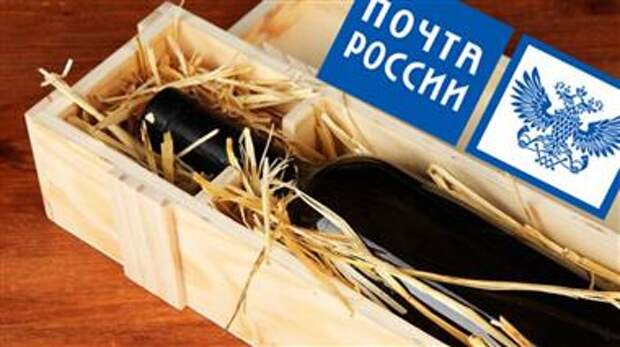 Почта России начнет доставлять вино