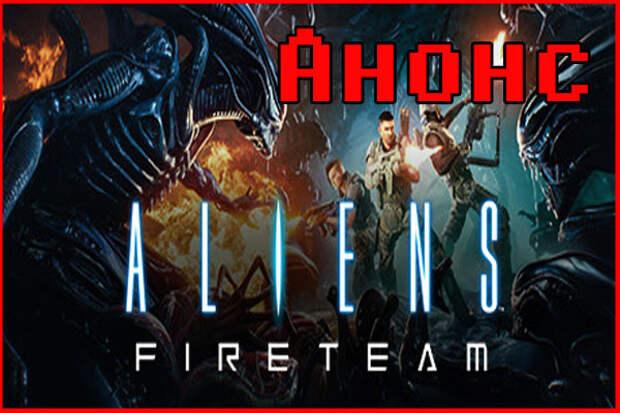 Анонс Aliens: Fireteam