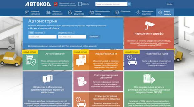 Квитанции об уплате штрафов москвичи стали получать по почте
