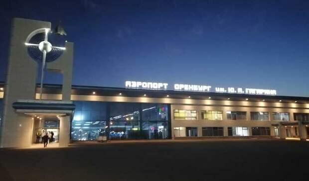 Закупку на реконструкцию аэропорта Оренбурга стоимостью 2 млрд руб решили отменить