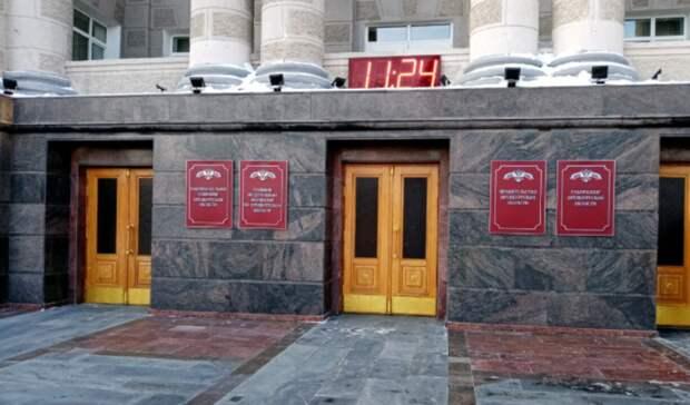 Члены правительства Оренбуржья раскрыли свои доходы за2020 год