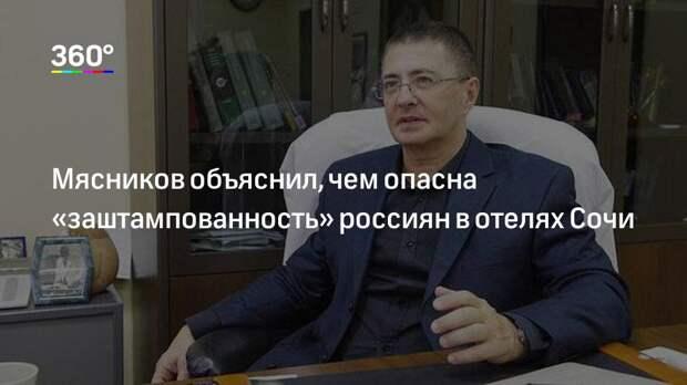 Мясников объяснил, чем опасна «заштампованность» россиян в отелях Сочи