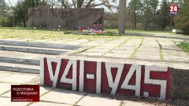 В Крыму благоустраивают мемориалы и памятники