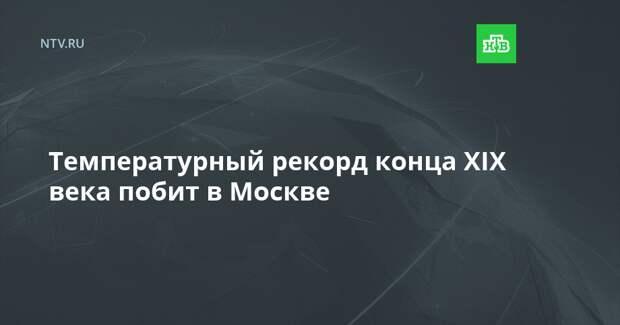 Температурный рекорд конца XIX века побит в Москве