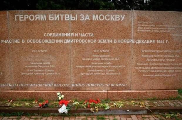С мемориала в честь битвы за Москву стерли имя генерала Власова