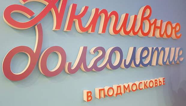 Клуб «Активное долголетие» торжественно откроют в Подольске в воскресенье