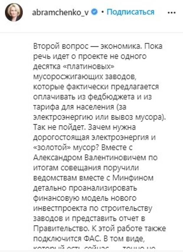 «Мусорная месть» Виктории Абрамченко