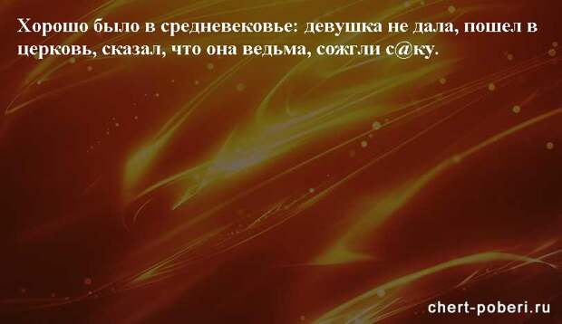 Самые смешные анекдоты ежедневная подборка chert-poberi-anekdoty-chert-poberi-anekdoty-18080412112020-20 картинка chert-poberi-anekdoty-18080412112020-20