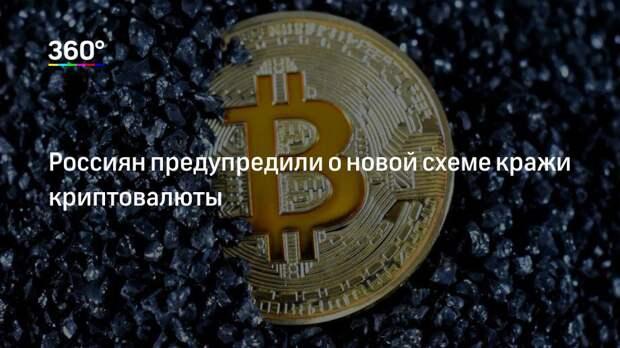 Россиян предупредили о новой схеме кражи криптовалюты