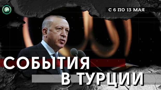 Эрдоган считает исламофобию «такой же опасной, как и COVID-19»