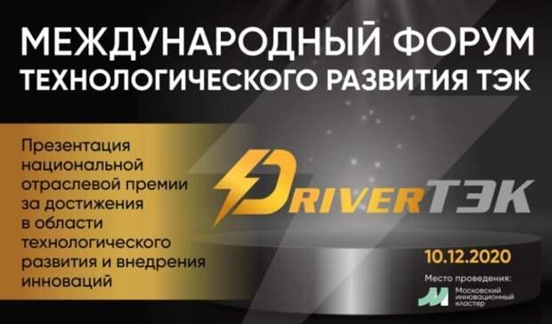 10декабря состоялся Международный digital-форум технологического развития ТЭК ипрезентация Национальной отраслевой премии «DriverТЭК»