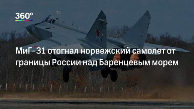 МиГ-31 отогнал норвежский самолет от границы России над Баренцевым морем