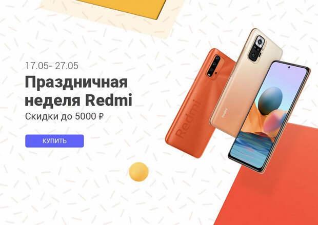 Xiaomi уронила цены в России на смартфоны Xiaomi, Redmi, Poco и другую технику