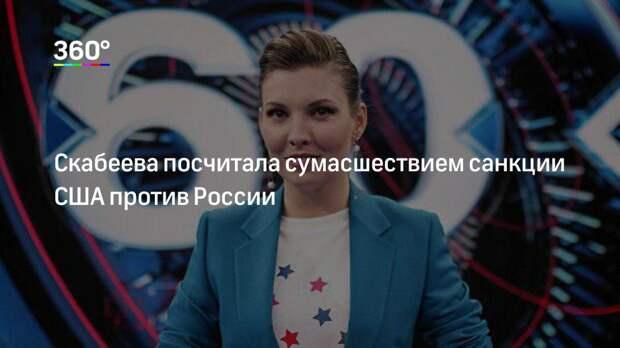 Скабеева посчитала сумасшествием санкции США против России