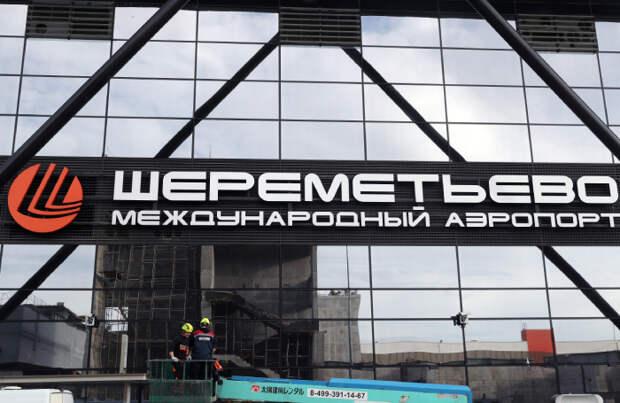 ФСБ выявила в «Шереметьево» медицинскую клинику, которая выдавала фальшивые справки иностранцам