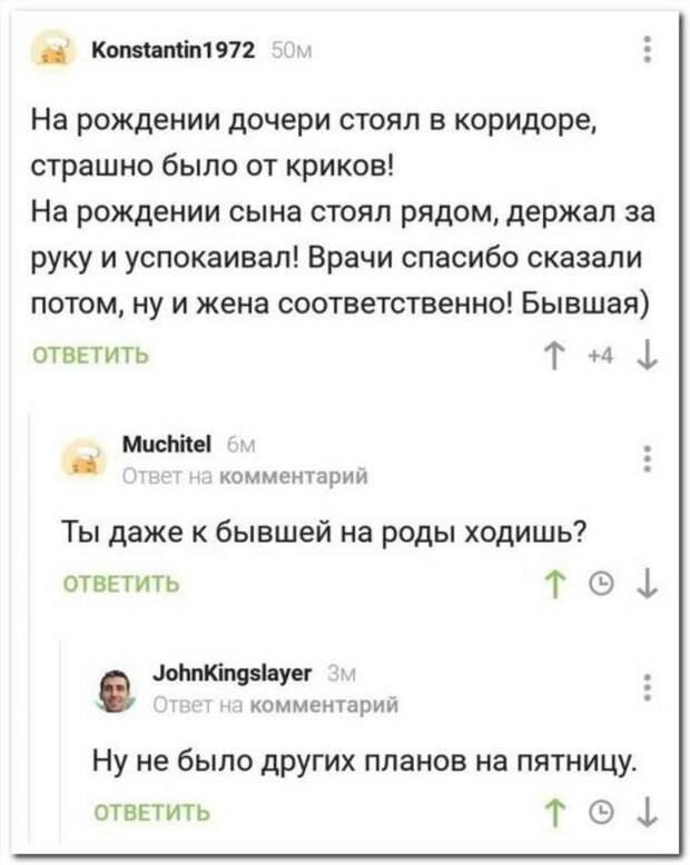 Смешные комментарии. Подборка №chert-poberi-kom-00230303112020