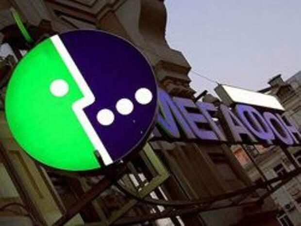 Новость на Newsland: Мегафон перевел активы в гонконгские доллары и рубли