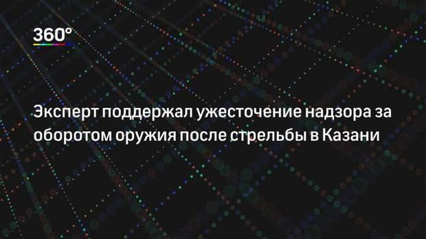 Эксперт поддержал ужесточение надзора за оборотом оружия после стрельбы в Казани