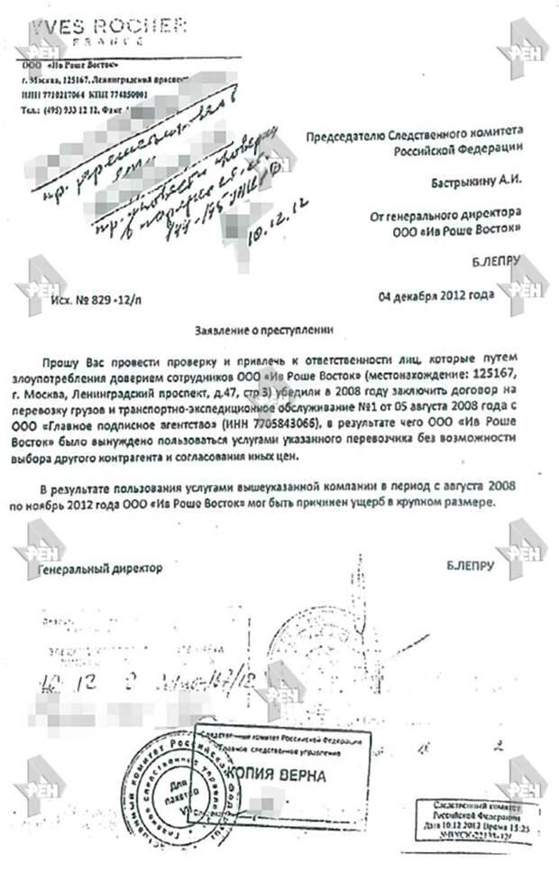 """""""Несуществующее"""" заявление """"Ив Роше"""" по делу братьев Навальных появилось в Сети"""