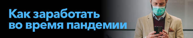 Число заразившихся коронавирусом в России превысило 4,7 млн